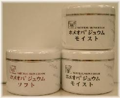 ホメオパジュウム スキンケア商品3点【送料無料】クリームモイスト2個+クリームソフト