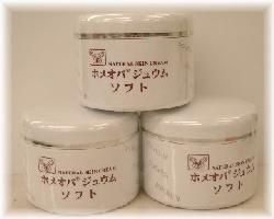 ホメオパジュウム スキンケア商品3点【送料無料】クリームソフトx3個