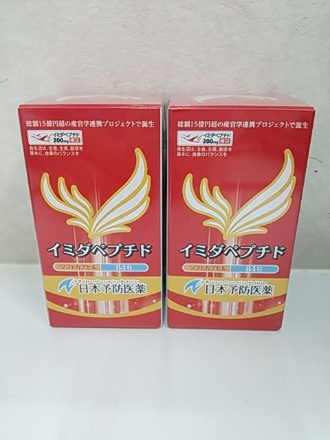 【送料無料】イミダペプチドソフトカプセル 84カプセルx2箱