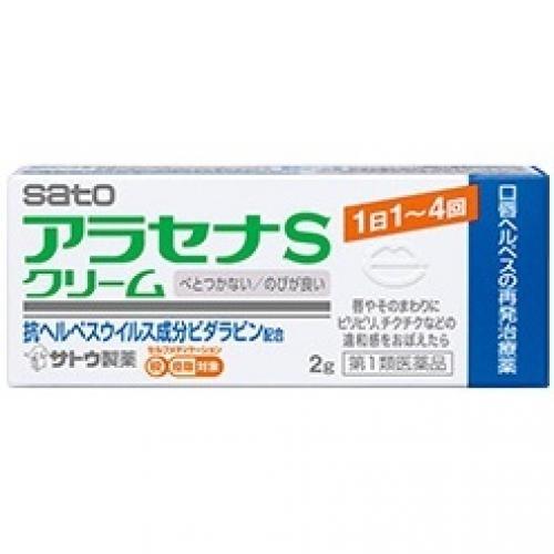 第1類医薬品 高級な アラセナSクリーム セルフメディケーション税制対象 4987316004068 保障 2g