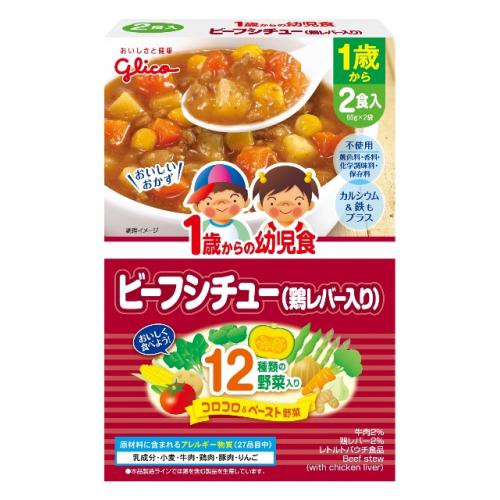 1歳からの幼児食 ビーフシチュー(鶏レバー入り)170g