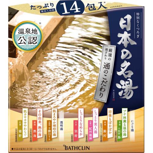 通販 激安◆ 日本の名湯 通のこだわり 30g×14包 訳あり品送料無料