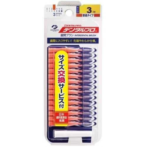 交換無料 日本全国 送料無料 デンタルプロ歯間ブラシ I字型 3-S 15本入