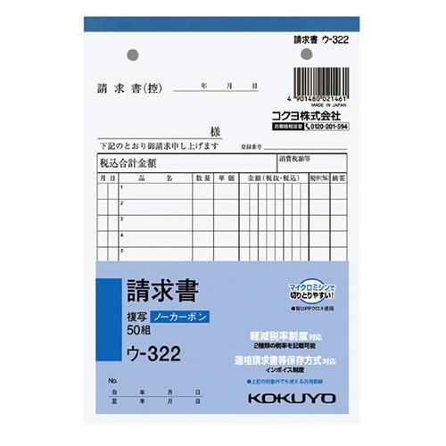 卸直営 国産品 複写簿B6請求書