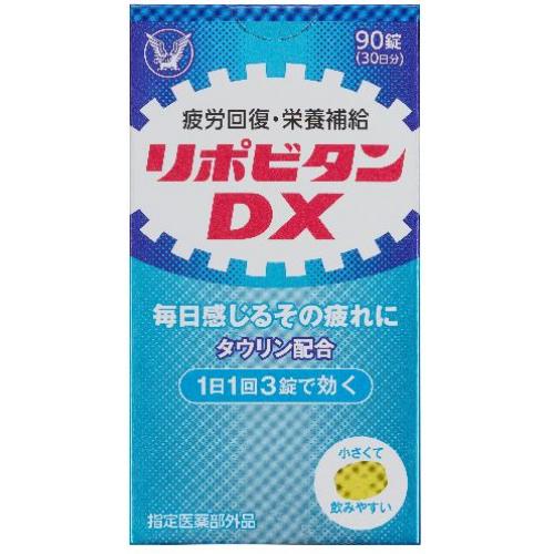 1年保証 医薬部外品 リポビタンDX 90錠 今ダケ送料無料