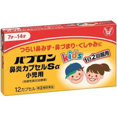 指定第2類医薬品 NEW ARRIVAL パブロン鼻炎カプセルSα小児用 12カプセル 特価キャンペーン