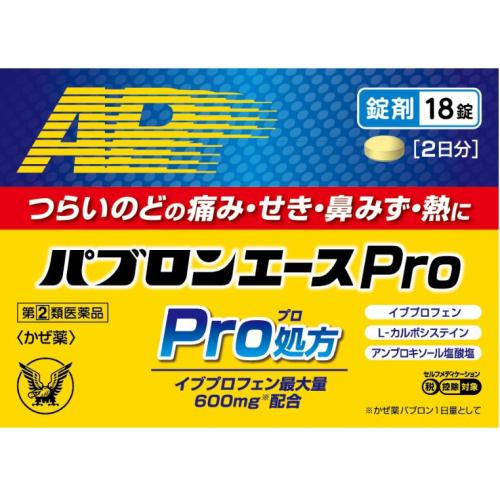 指定第2類医薬品 卸売り # 18錠 パブロンエースPro錠 国内即発送