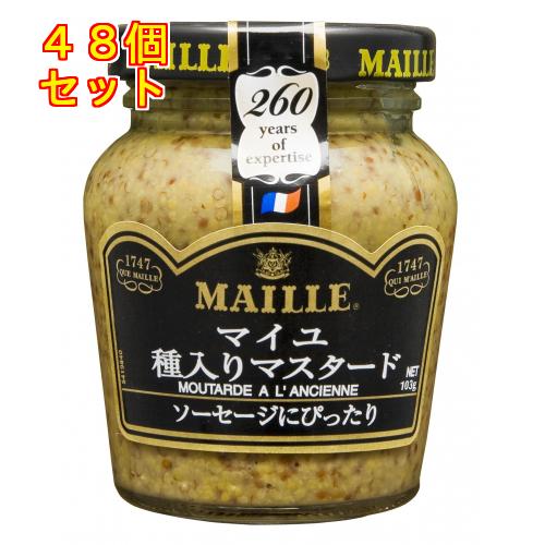 種入りマスタード 103g×48個 当店限定販売 (訳ありセール 格安)