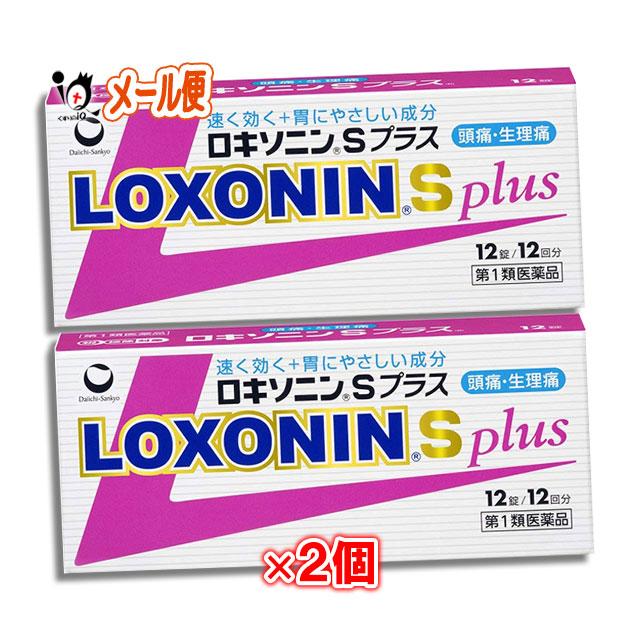 速く効く 即日出荷 胃にやさしい成分< 第1類医薬品 実物 ロキソニンSプラス 2個セット 12錠 × 第一三共ヘルスケア