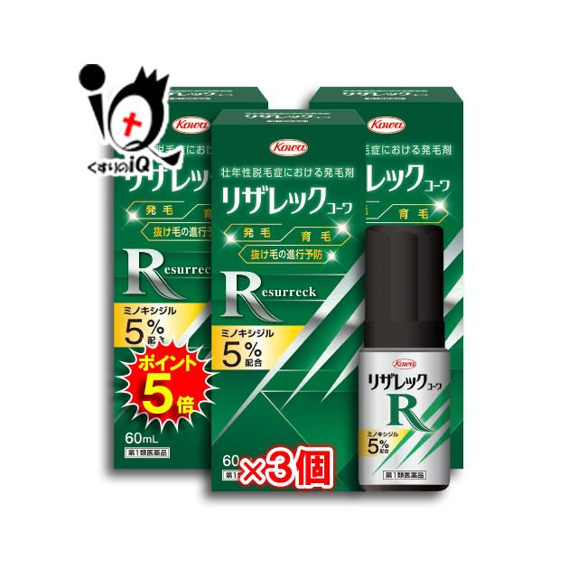 【第1類医薬品】リザレックコーワ 60ml × 3個セット【Kowa 興和】