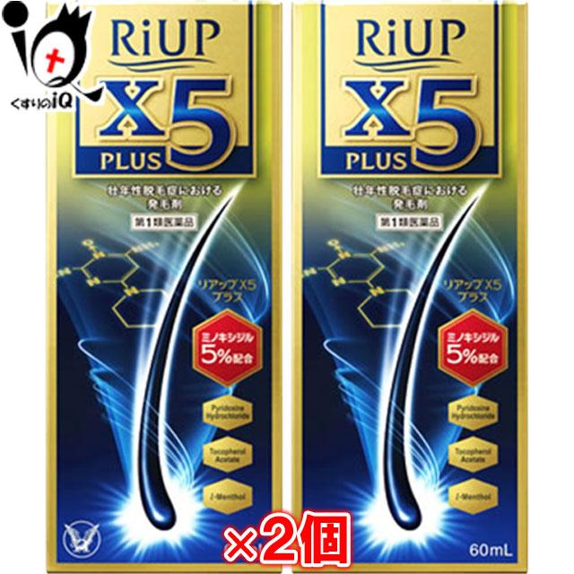【第1類医薬品】リアップX5プラス 60ml×2本セット