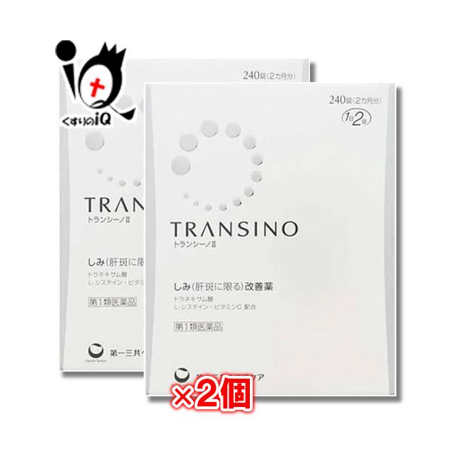 【第1類医薬品】トランシーノII 240錠×2個セット