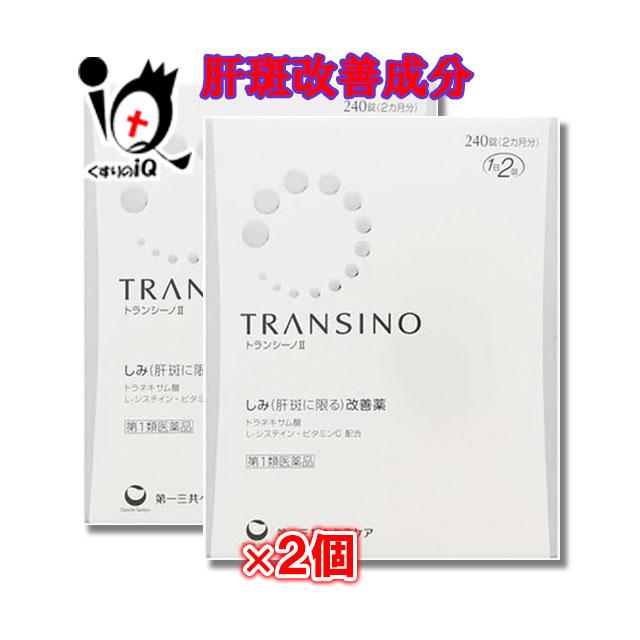 【第1類医薬品】トランシーノII 240錠×2個セット【ラッキーシール対応】