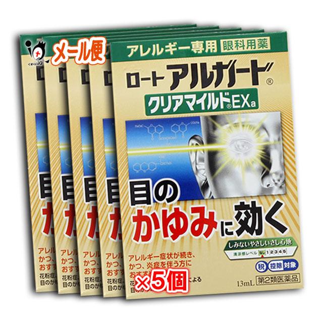 【第2類医薬品】ロートアルガードクリアマイルドEX 13mL × 5個セット【ロート製薬】