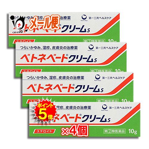 【指定第2類医薬品】ベトネベートクリームS 10g × 4個セット【第一三共ヘルスケア】