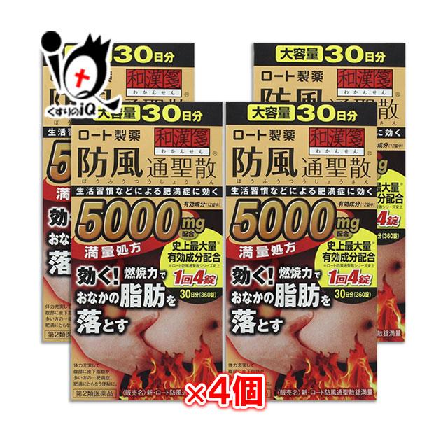 【第2類医薬品】新ロート防風通聖散錠満量360錠(30日分)× 4個セット