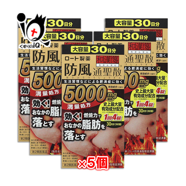 【第2類医薬品】新ロート防風通聖散錠満量360錠(30日分)× 5個セット