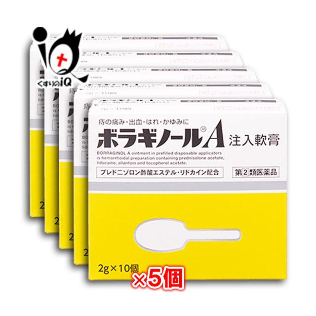 【指定第2類医薬品】ボラギノールA注入軟膏 2g×10個入×5個セット 【天藤製薬】
