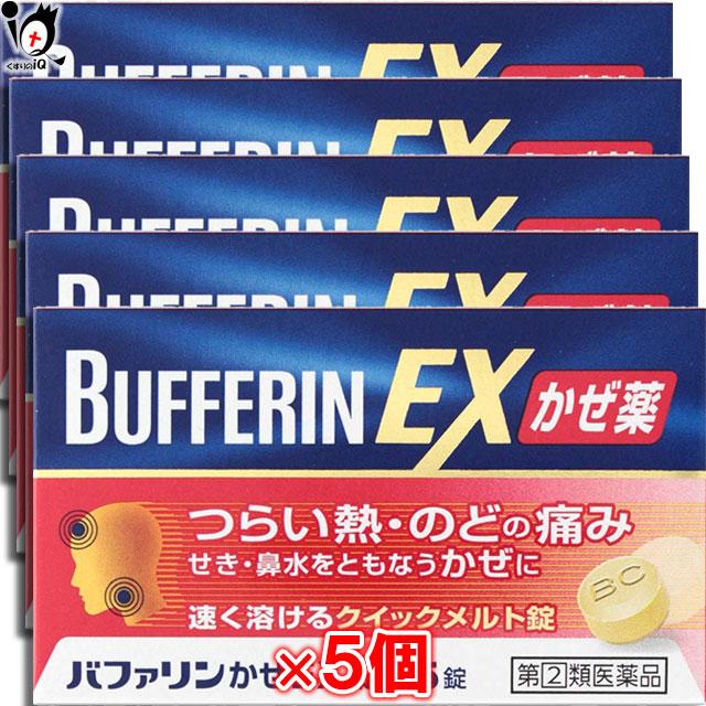 【指定第2類医薬品】バファリンかぜEX錠 45錠 ×5個セット 【LION】