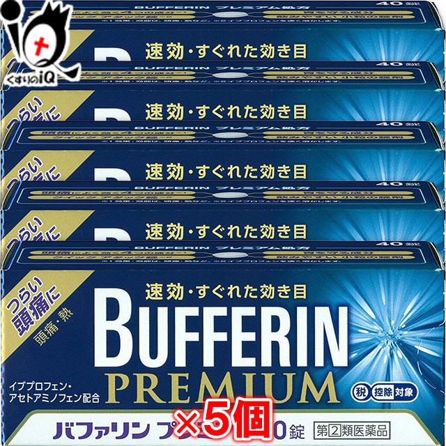 【指定第2類医薬品】バファリン プレミアム 40錠 ×5個セット 【LION】