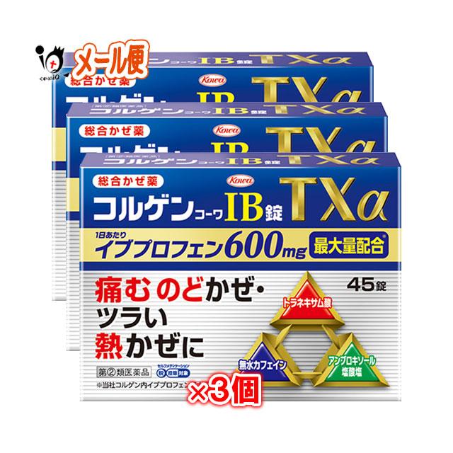【指定第2類医薬品】コルゲンコーワIB錠TXα 45錠 × 3個セット【興和新薬】