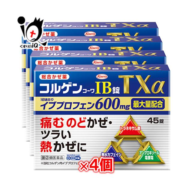 【指定第2類医薬品】コルゲンコーワIB錠TXα 45錠 × 4個セット【興和新薬】