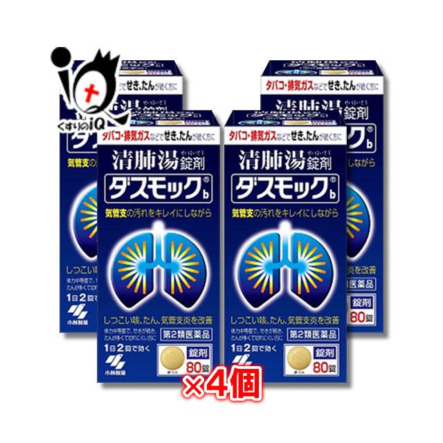 【第2類医薬品】ダスモックb(錠剤) 80錠 × 4個セット 【小林製薬】