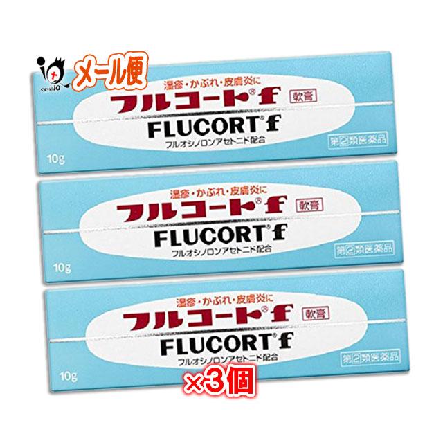 【指定第2類医薬品】フルコートf 10g × 3個セット【田辺三菱製薬】