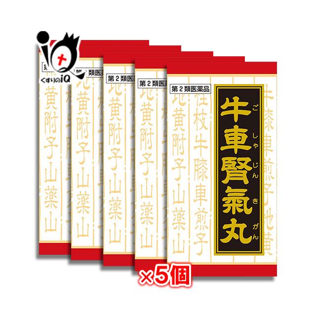 【第2類医薬品】漢方牛車腎気丸料エキス錠 360錠 × 5個セット【クラシエ】