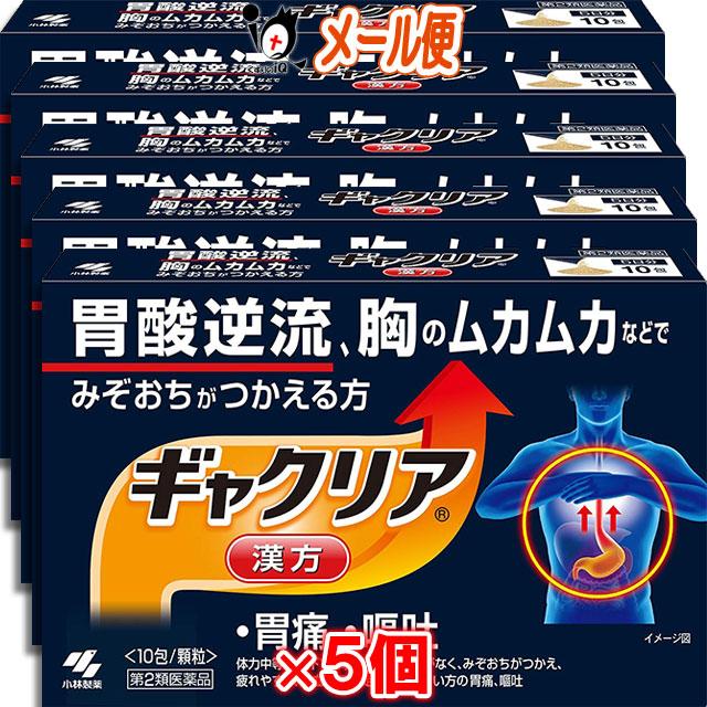 【第2類医薬品】ギャクリア 10包 × 5個セット 【小林製薬】
