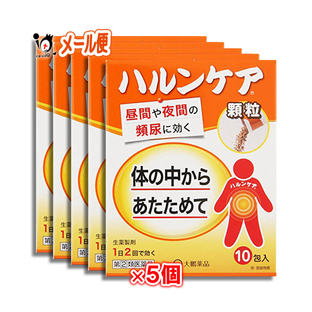【指定第2類医薬品】ハルンケア 顆粒 10包 × 5個セット 【大鵬薬品工業】