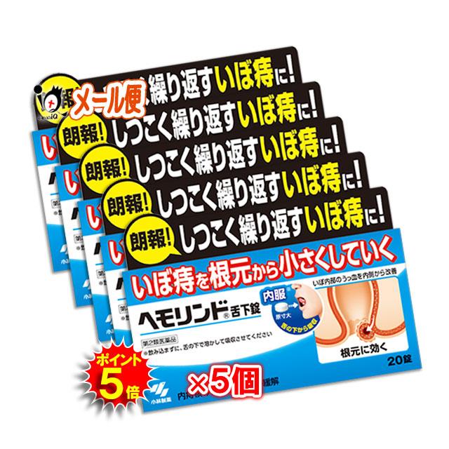 【第2類医薬品】ヘモリンド舌下錠 20錠 × 5個セット 【小林製薬】