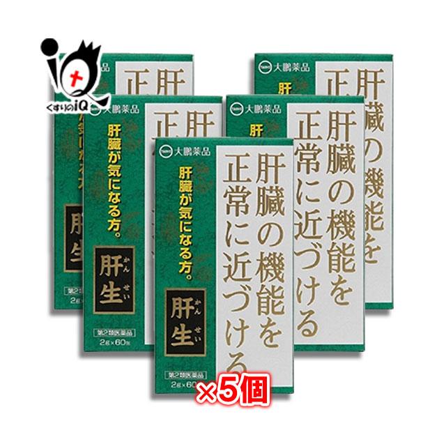 【第2類医薬品】【あす楽対応】かんせい 肝生 60包 × 5個セット 【大鵬薬品】