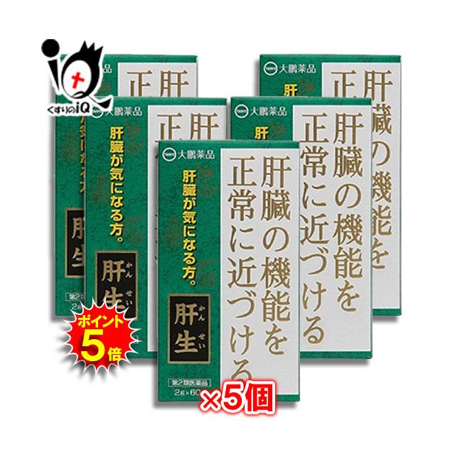 【第2類医薬品】かんせい 肝生 60包 × 5個セット 【大鵬薬品】