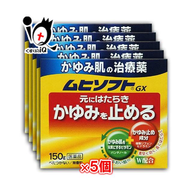 【第3類医薬品】ムヒソフトGX 150g × 5個セット 【池田模範堂】
