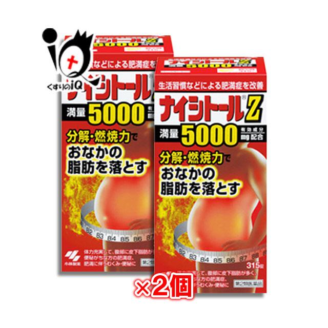 【第2類医薬品】ナイシトールZ420錠(4週間分) × 2個セット 【小林製薬】