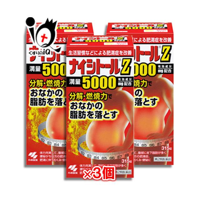 【第2類医薬品】ナイシトールZ420錠(4週間分) × 3個セット 【小林製薬】
