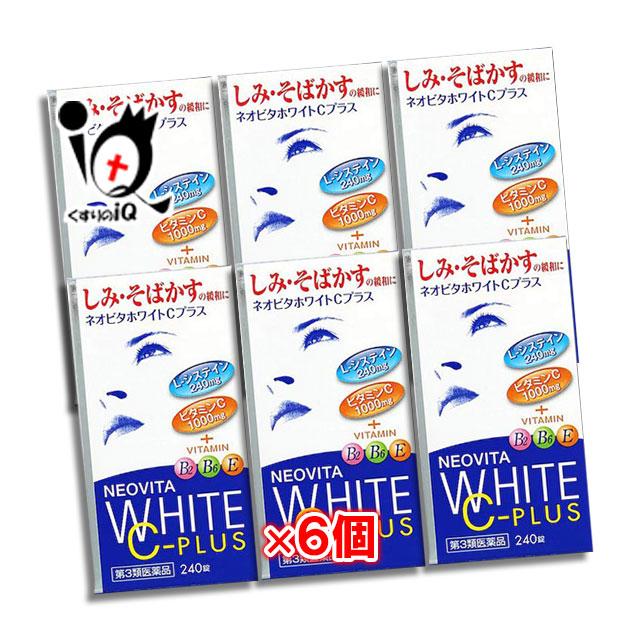 【第3類医薬品】ネオビタホワイトCプラス「クニヒロ」 240錠 × 6個セット【皇漢堂製薬】
