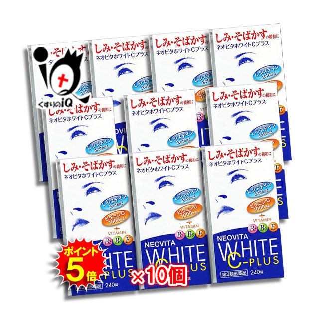 【第3類医薬品】ネオビタホワイトCプラス「クニヒロ」 240錠 × 10個セット【皇漢堂製薬】