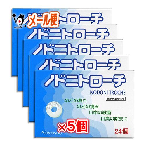 【指定医薬部外品】ノドニトローチ 24個 × 5個セット【皇漢堂製薬】