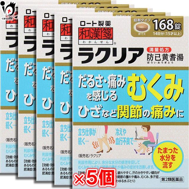 【第2類医薬品】ラクリア 168錠 × 5個セット【和漢箋】【ロート製薬】