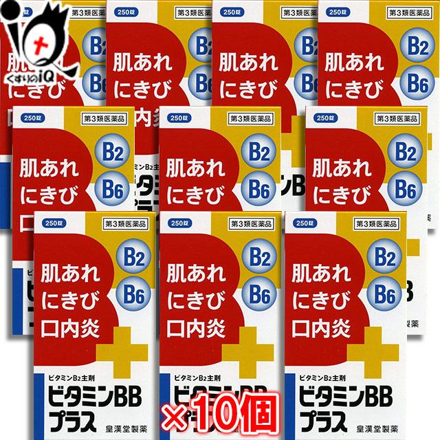 【第3類医薬品】ビタミンBBプラス「クニヒロ」250錠 × 10個セット【皇漢堂製薬】