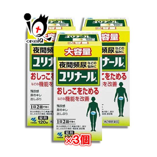 【第2類医薬品】ユリナールb 120錠 × 3個セット【小林製薬】