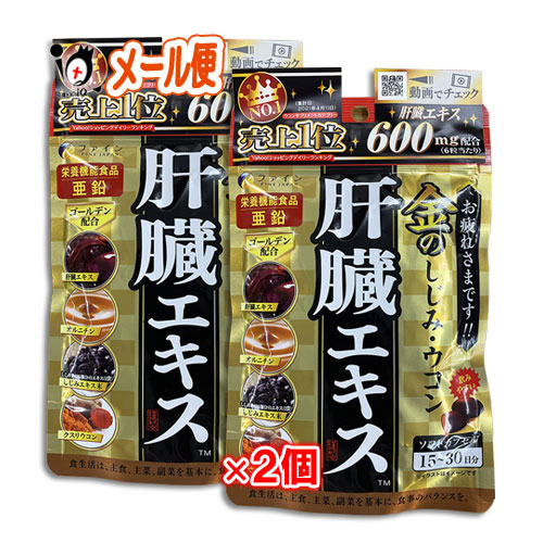 新商品 夜のお付き合いが多い方ご家族皆様の毎日の健康に 金のしじみウコン 肝臓エキス90粒 ×2個セット 完売 ファイン