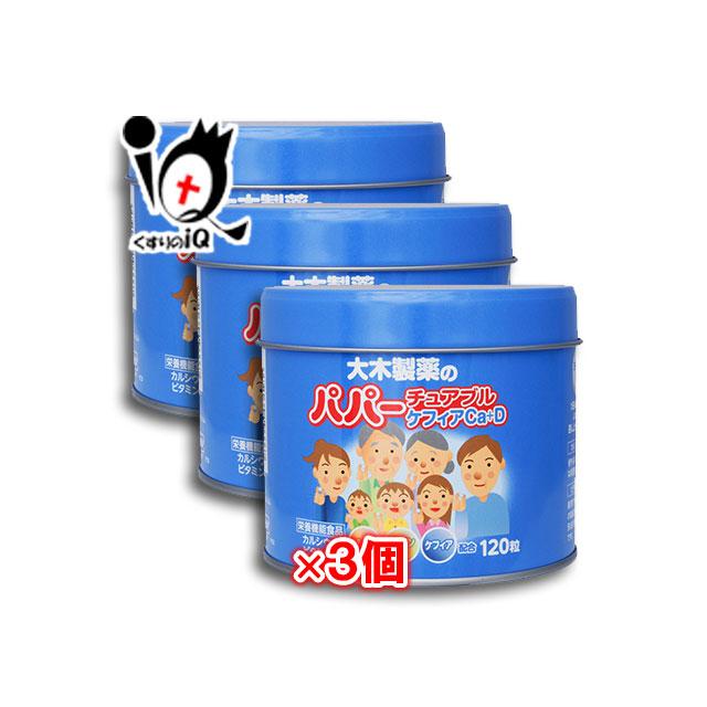 パパーチュアブル ケフィア Ca+D 120粒 × 3個セット【大木製薬】