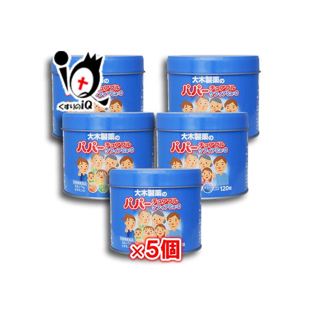 パパーチュアブル ケフィア Ca+D 120粒 × 5個セット【大木製薬】