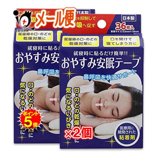 口 のどの乾燥予防に 気になるいびき音に お気に入 おやすみ安眠テープ 36枚入 大幅値下げランキング 奥田薬品 就寝時に貼るだけ簡単 2個セット 鼻呼吸を快適サポート ×