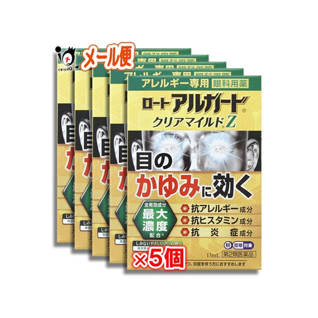 【第2類医薬品】ロートアルガードクリアマイルドZ 13mL × 5個セット【ロート製薬】