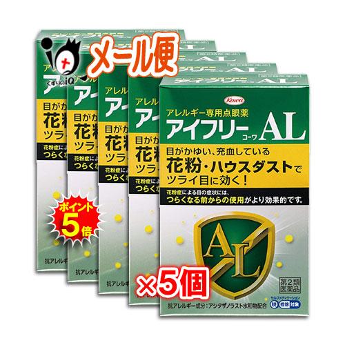 【第2類医薬品】★アイフリーコーワAL 10mL × 5個セット【Kowa 興和】