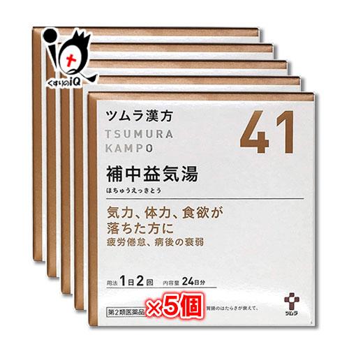 【第2類医薬品】ツムラ漢方 補中益気湯エキス顆粒 (ホチュウエッキトウ) 48包(24日分)× 5個セット 【ツムラ】